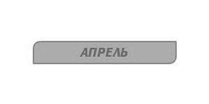 ч14_Апрель-300x59